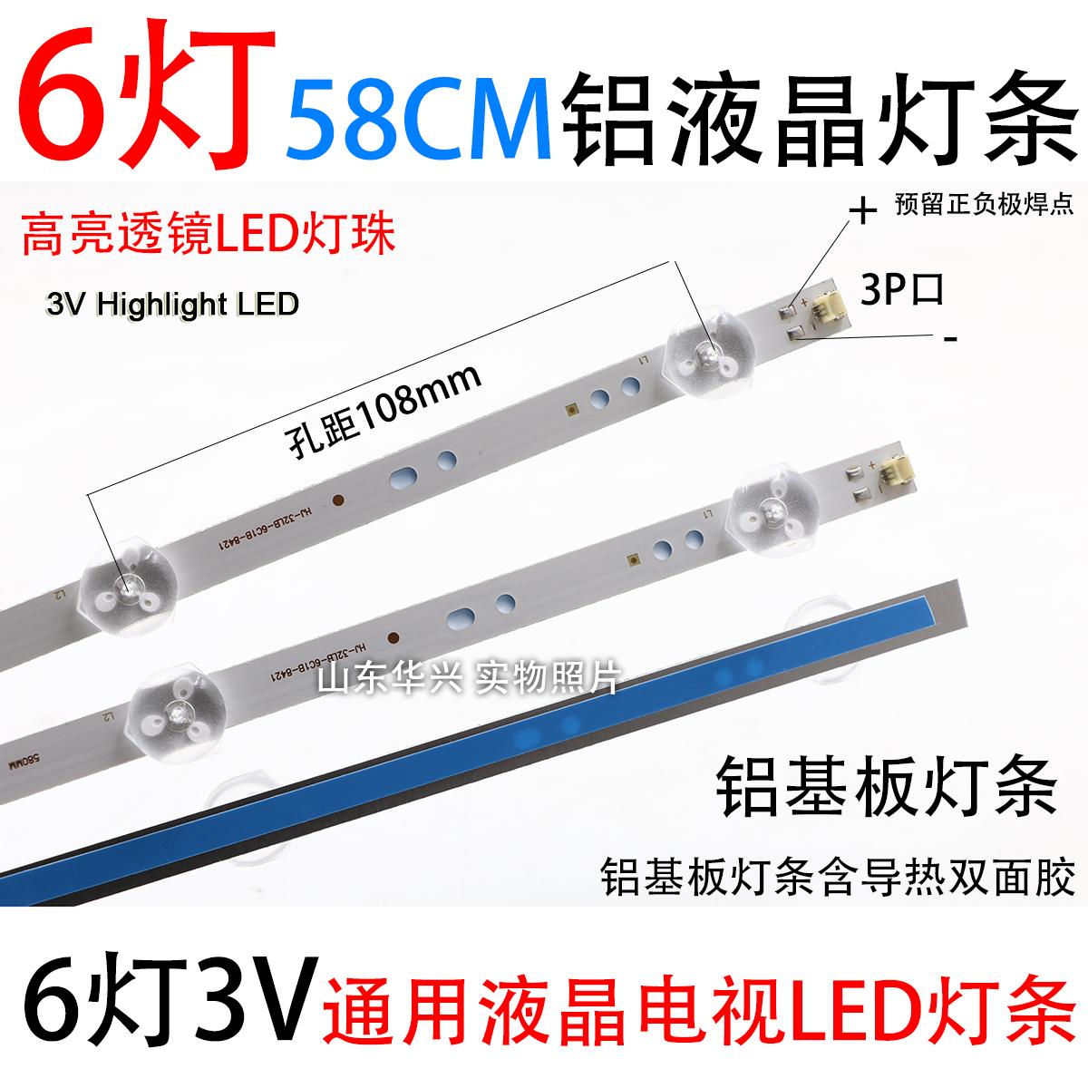 6灯3v58厘米32寸LED液晶电视背光灯条32寸6灯长虹通用背光铝灯条