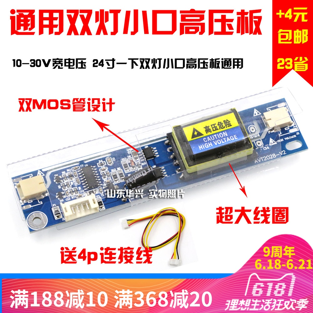 Универсальный LCD новая коллекция Ультратонкое двойное напряжение 10-30 В свет Маленький рот высокая пресс панель 10-23,6 дюйма в два раза свет высокая пресс
