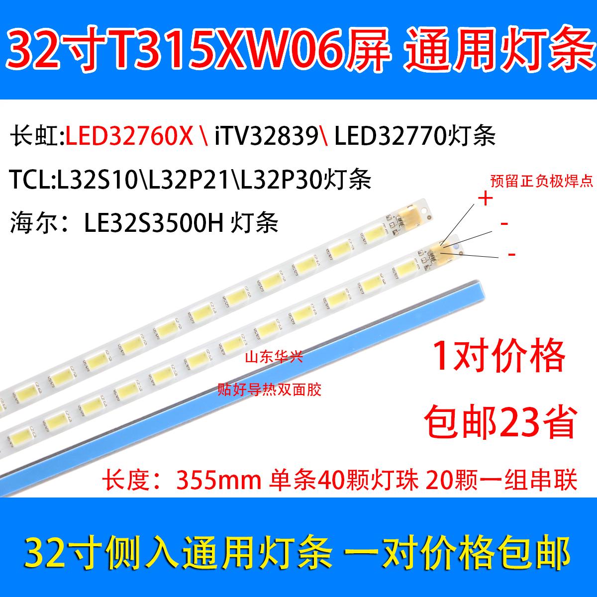 包邮长虹LED32760X灯条TCL L32S10 L32P21/30配T315XW06屏灯条