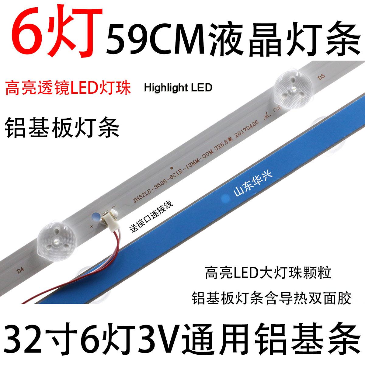 6灯铝32寸59厘米通用长虹海信TCL32寸液晶电视背光透镜LED灯条 3V