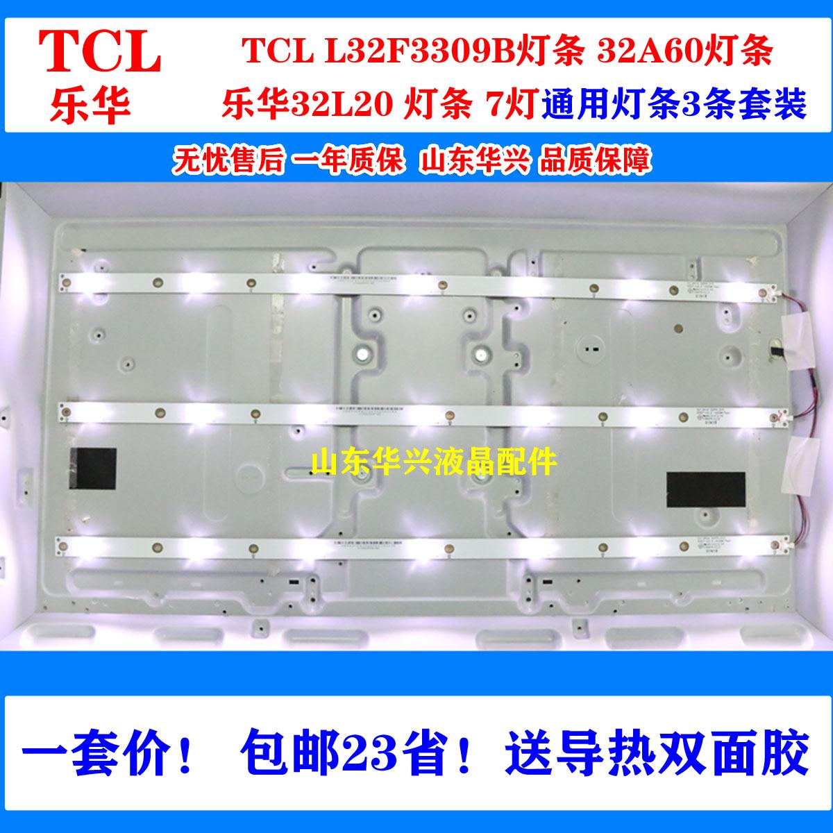 全新乐华32L20 TCL L32F3309B灯条 32A60 LE32D99通用3条背光灯条