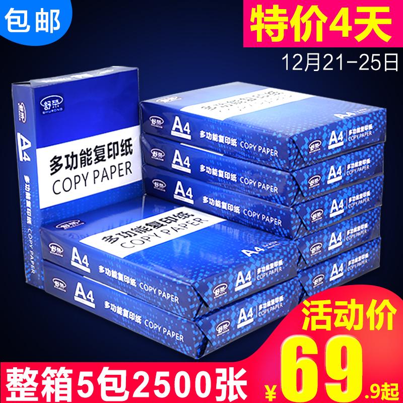 舒荣a4纸打印白纸70g80g单包500张A4多功能木浆白纸复印纸整包邮