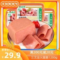 【金锣旗舰店】三文治火腿肠1200g 方火腿手抓饼早餐 午餐肉切片