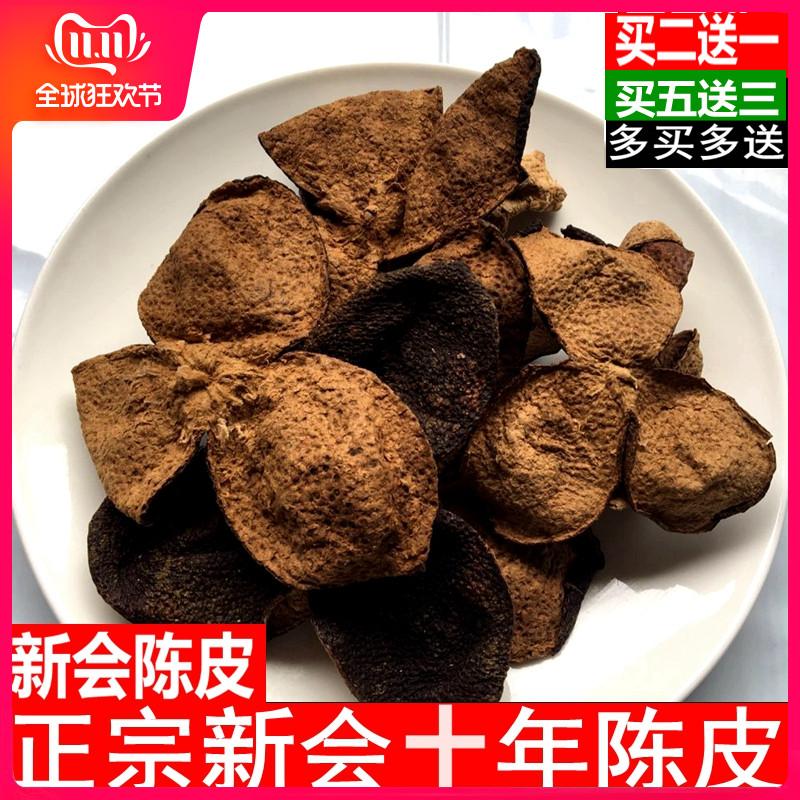 广东正宗新会陈皮茶十年10年15年20年特产老陈皮干陈皮粉泡水50克