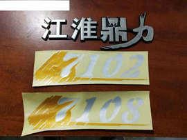 江淮货车鼎力自卸车贴纸 790/7105/7108《江淮鼎力》字标原厂