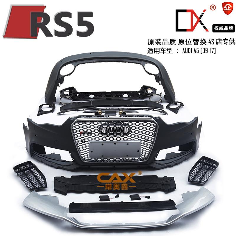 08-16奥迪RS5包围 A5 S5升级改装RS5前后大包围含中网 前杠+后杠