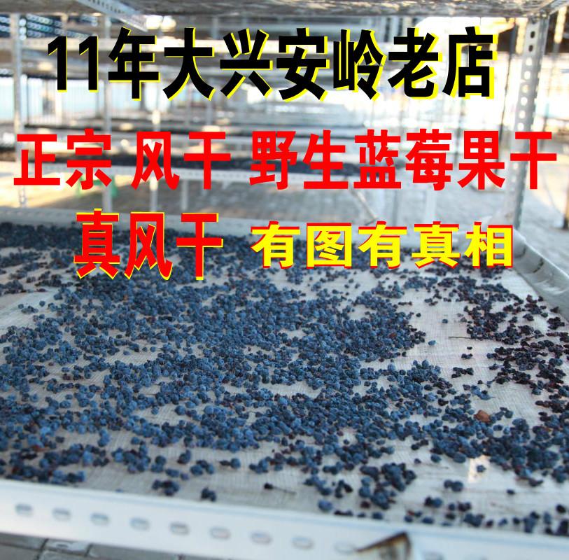自然风干大兴安岭野生蓝莓干无添加无糖小包装100g原味蓝莓干包邮