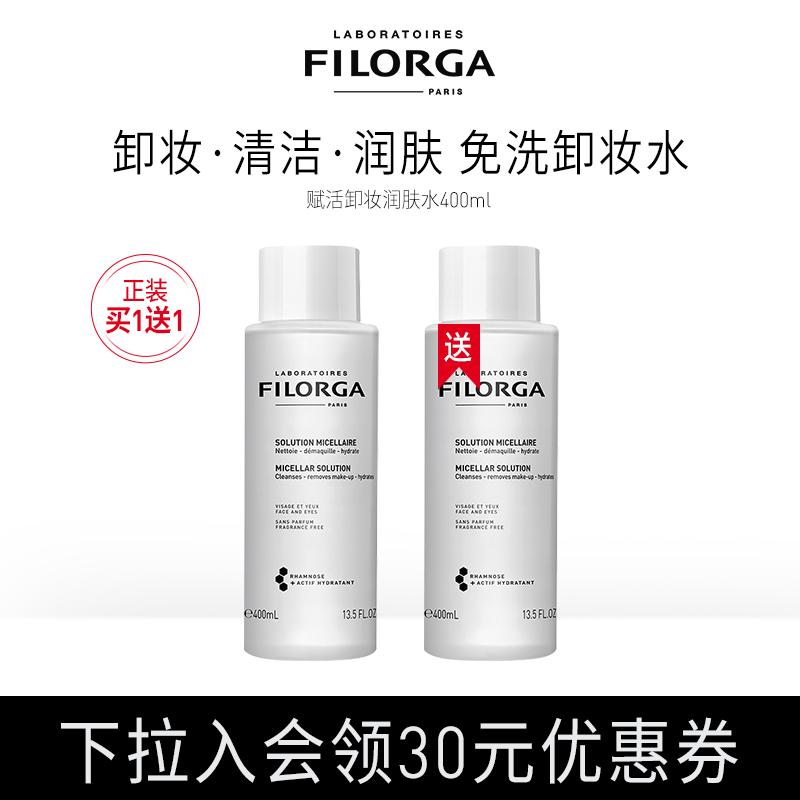 菲洛嘉卸妆水旗舰店深层清洁卸妆洁面精华液正品官方法国原装进口