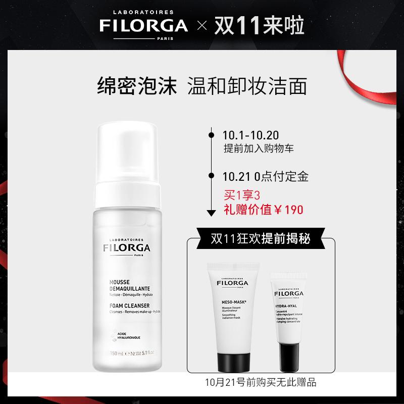【抢先加购】Filorga菲洛嘉卸妆洁面慕斯泡沫洗面奶 深层清洁温和