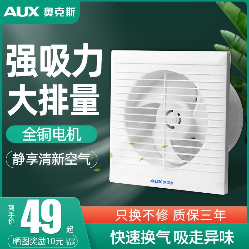 奥克斯窗式厨房卫生间强力排气扇