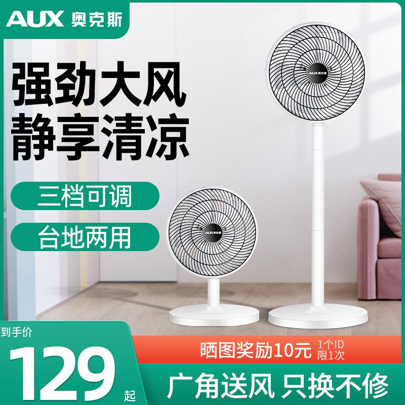 奥克斯电风扇家用音静落地扇小型台式遥控定时空气涡轮对流风扇淘宝优惠券
