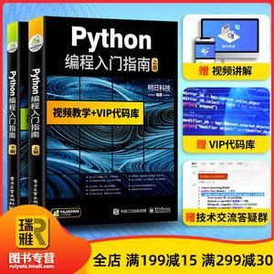 Python编程从入门到精通 零基础学python数据分析教程书籍 网络爬虫基础实践 计算机语言开发核心实战 py3.7程序设计项目案例教材