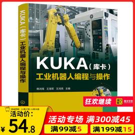 正版 KUKA 库卡 工业机器人编程与操作 KUKA工业机器人编程实操 机器人工程维修操作指南书籍 机器人安装调试应用入门教材图片