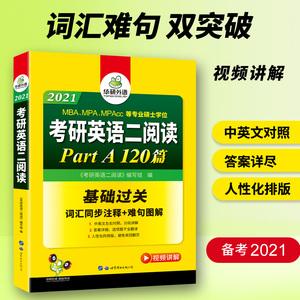 正版现货 华研外语 考研英语二阅读理解A节120篇基础过关训练备考2021 全文翻译 MBA MPA MPAcc英专硕士研究生适用可搭真题词汇