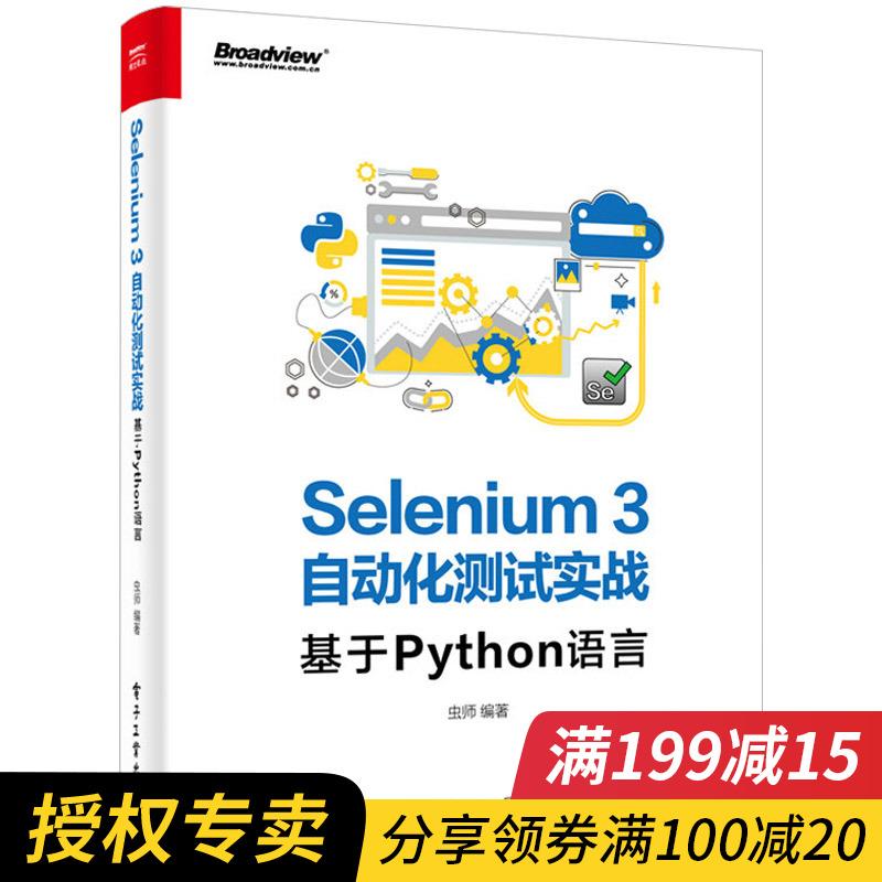 正版 Selenium3自动化测试实战基于Python语言 Web自动化测试开发技术计算机 SeleniumWebDriver3实战宝典 Python语言编程教程书籍