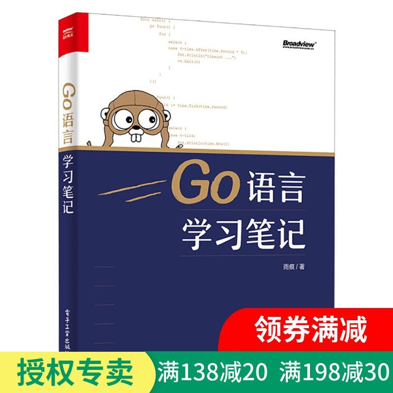 现货正版 Go语言学习笔记 go语言程序设计教程书 go语言编程入门教程书籍 go系统编程语言 Go源码深度剖析 计算机软件开发书籍