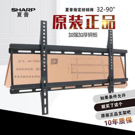 夏普原装款an-7090zz-B 45/50/55/60/65/70/80/寸液晶电视壁挂架