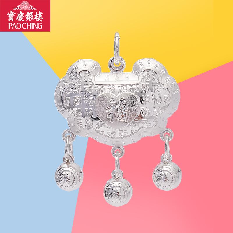 宝庆银楼足银999多福字长命锁吊坠纯银宝宝锁不含链男女周岁礼物