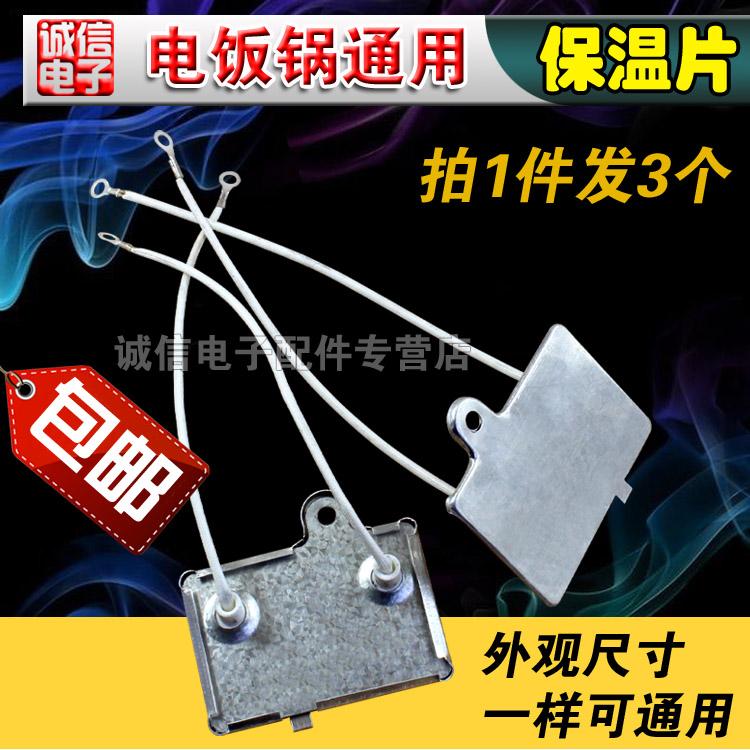 包邮3只电饭煲/电饭锅保温片40W控温器保温器电饭煲配件