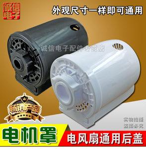 电风扇后盖外壳/台扇/落地扇电机罩/马达后盖/塑料外壳电机保护罩