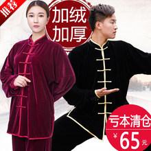 Тай-Чи > Одежда для Тай-Чи.