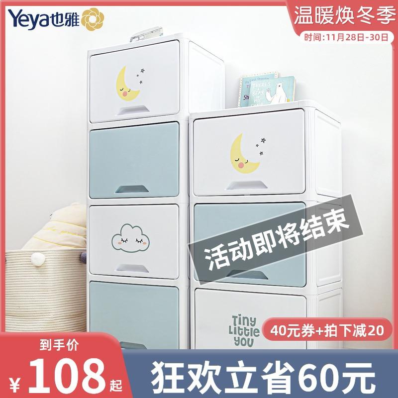 也雅收纳柜儿童储物柜塑料加厚多层婴儿衣柜宝宝小孩衣橱玩具柜子