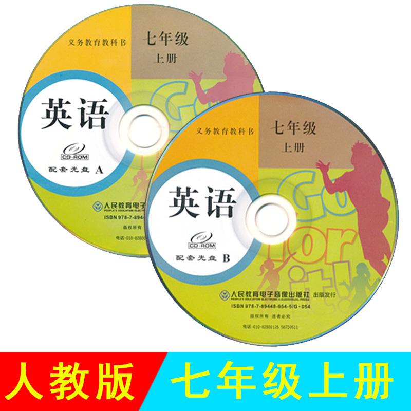 2018年正版 初中7七年级上册英语光盘(CD ROM)2张 初一上学期英语光碟与人教版七上英语书课本教材配套 人民教育电子音像出版社