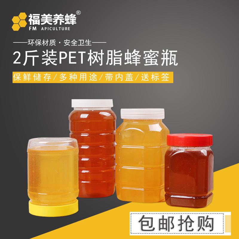 福美养蜂 蜂蜜瓶塑料瓶2斤加厚方瓶装蜂蜜的圆瓶子塑料瓶1斤一装