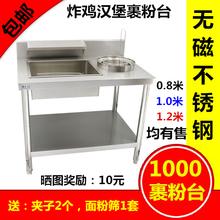 浦丰商用1000型裹粉台炸鸡1米裹粉台汉堡店拆装加厚不锈钢操作台