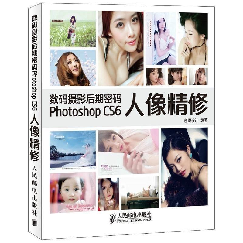 正版包邮 数码摄影后期密码(附光盘Photoshop CS6人像精修) PS照片影楼后期修片调色图片处理教程 摄影教程教材书籍