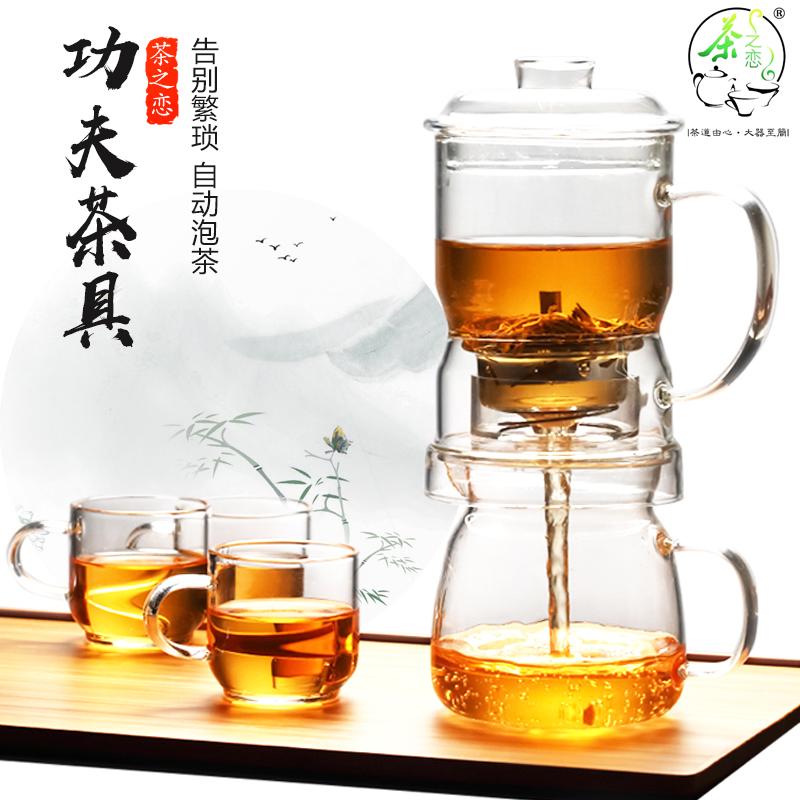 お茶の恋功夫茶器ガラスセット四杯の耐熱怠け者家庭用濾過用急須全自動茶器