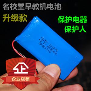 名校堂早教机锂电池3.7 v学习机