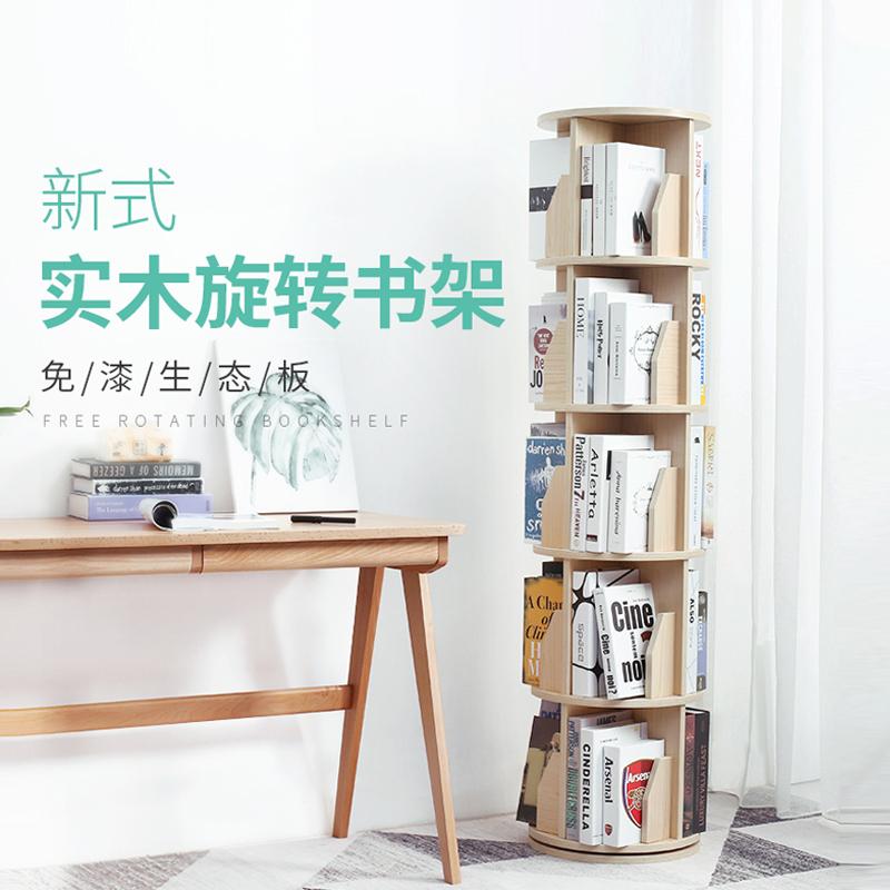 11月07日最新优惠北欧实木创意旋转书架转角360度简约书柜 儿童学生客厅落地置物架