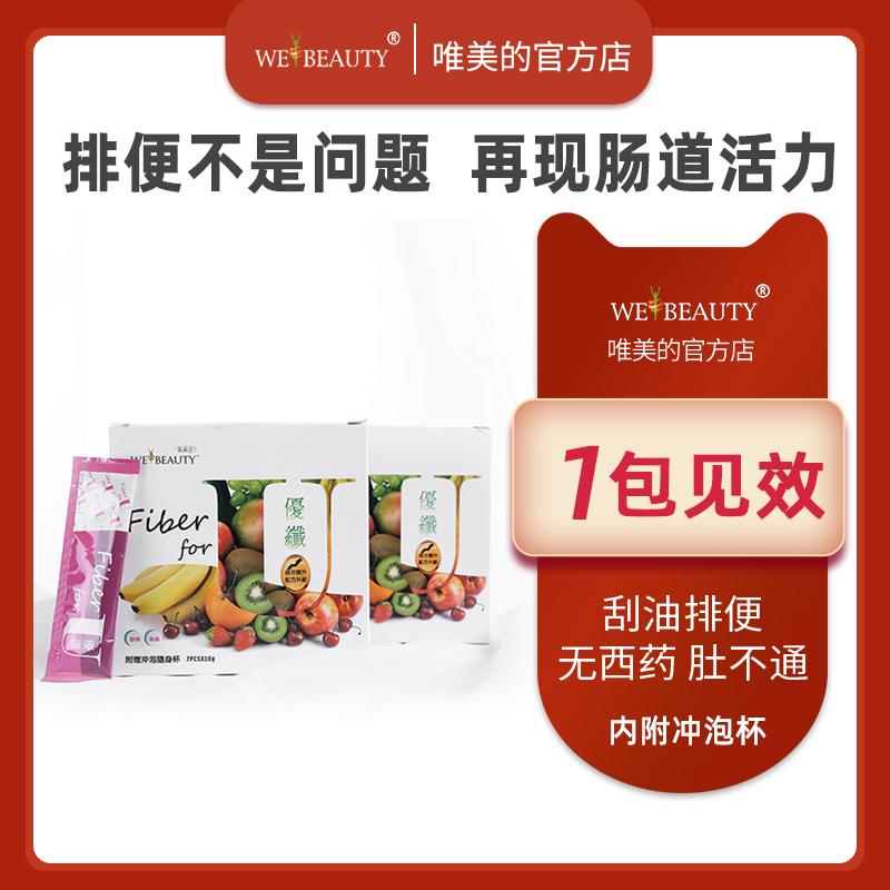 台湾进口果蔬酵素粉唯美的优纤膳食纤维促排便排油饱腹代餐不刺激