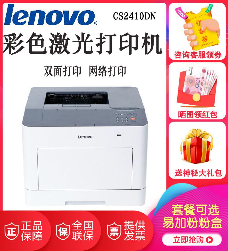 手慢无联想(Lenovo)CS2410DN A4彩色激光打印机有线网络自动双面打印照片