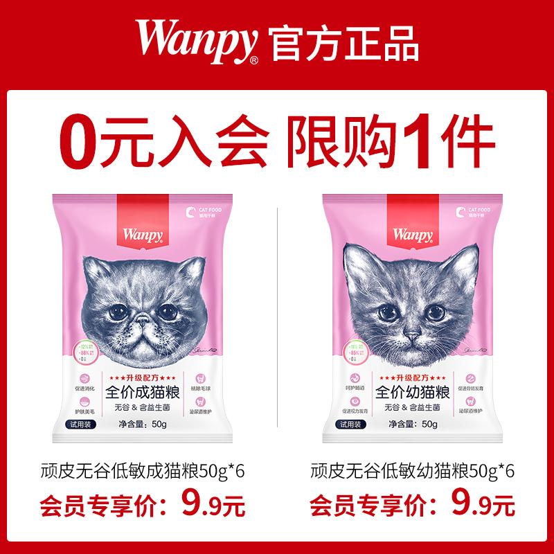 wanpy顽皮成猫粮幼猫粮增肥发腮无谷低敏全价蓝猫英短试吃装300g