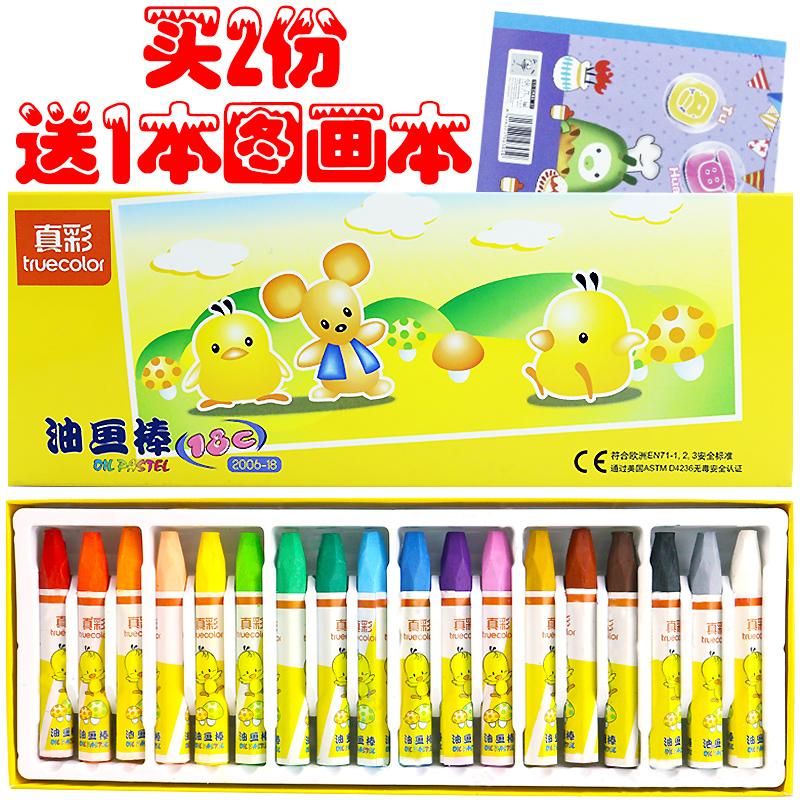 真彩2006-18色油画棒 儿童蜡笔学生绘画抽屉盒装 画画涂鸦文具