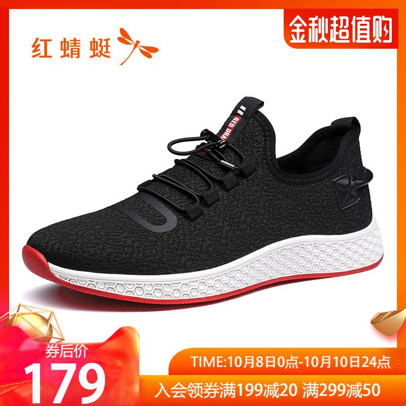 限100000张券红蜻蜓春季2019新款男士透气男鞋