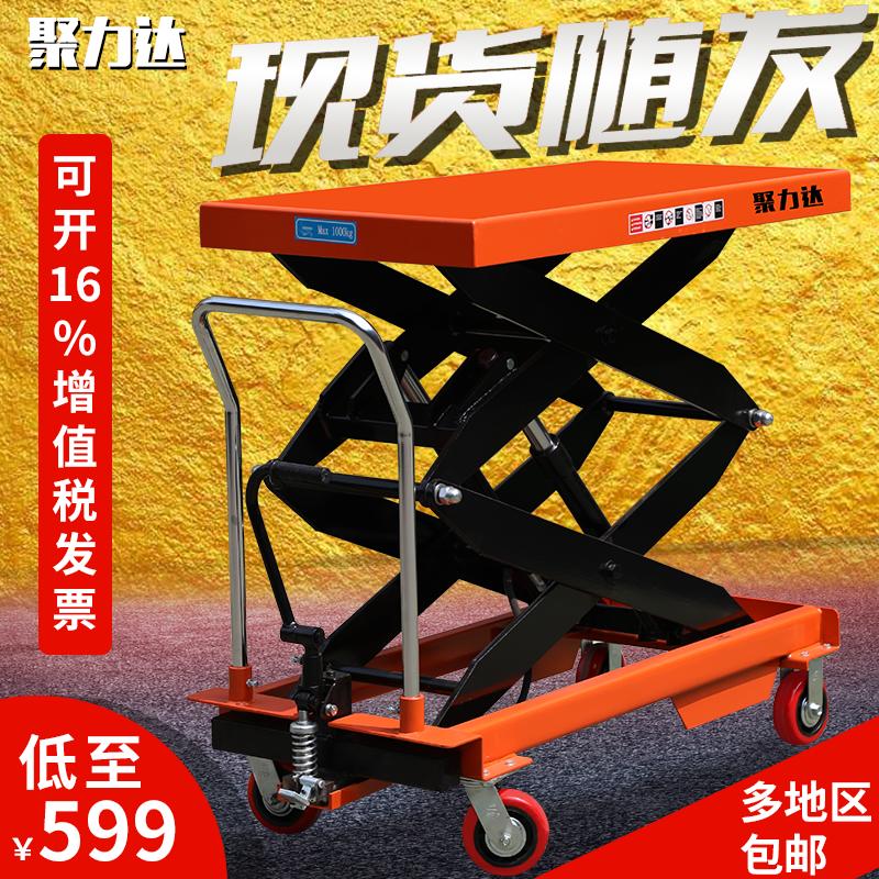 聚力达手动液压平台车升降机移动固定电动装卸小型手推升高叉车