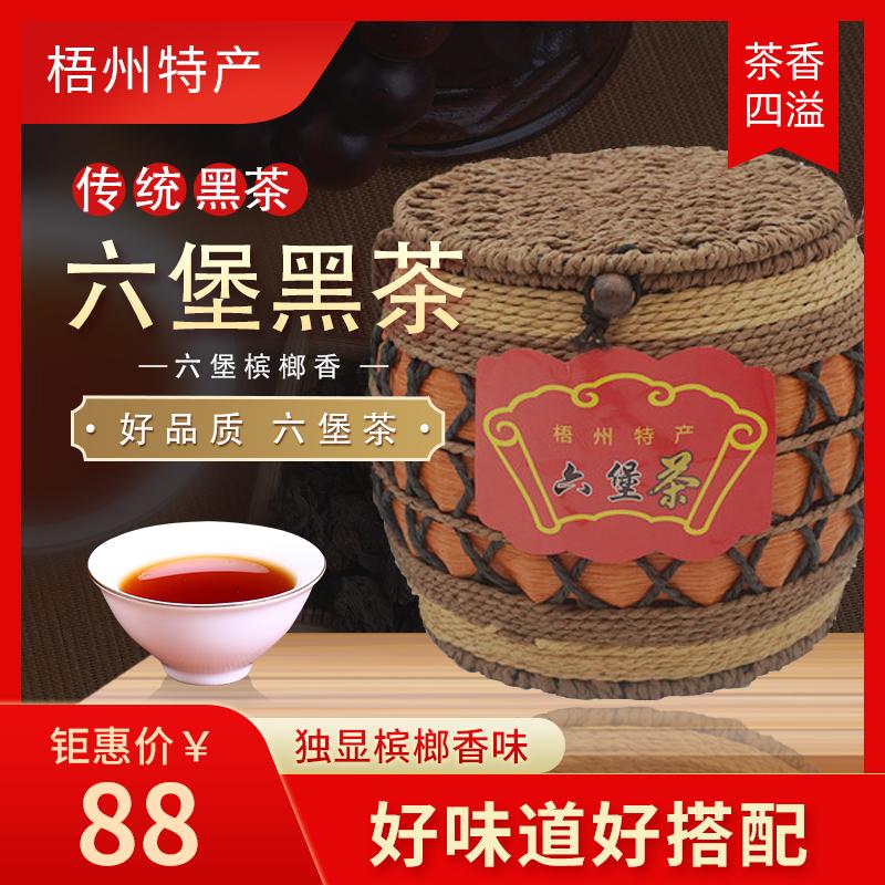 六堡茶一级散茶梧州广西黒茶10年陈祛湿500g包邮茶叶礼盒装散装茶