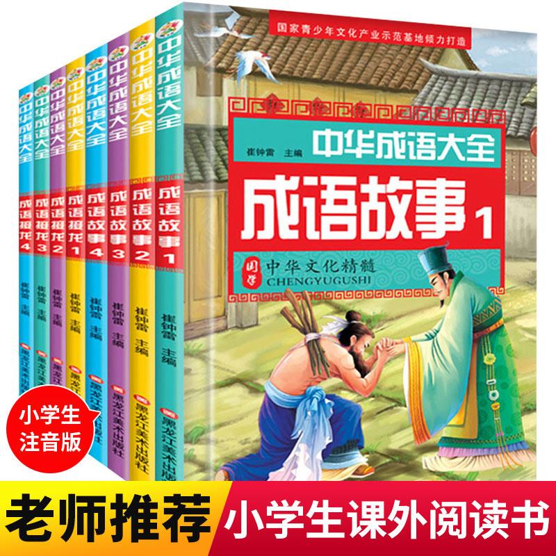 中国成语故事大全小学生版注音版绘本中华儿童的故事书一年级二年级三四课外书阅读必读6-7-8-10岁读物玩转四字成语带解释1-2接龙