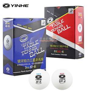 领5元券购买【爱尚】YINHE银河三星3乒乓球40+新材料无缝铂力精品S40+乒乓球