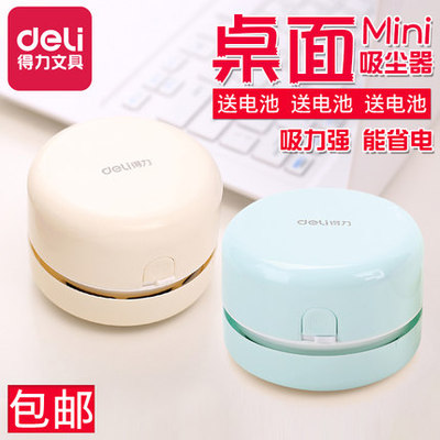 Deli 18880 mini vacuum cleaner desktop cleaner can easily inhale confetti and purify dust easily. Strong suction