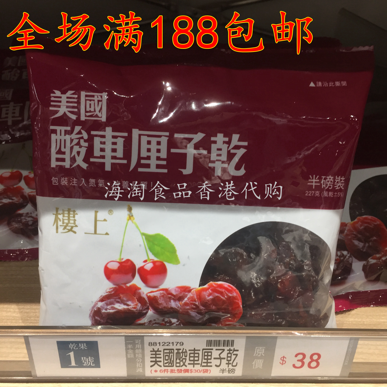 Покупать в гонконге импорт нулю еда япония этаж на сша кислота автомобиль ли, единица измерения длины и веса сын сухой половина фунт фрукты сухой вишня овощной фрукты