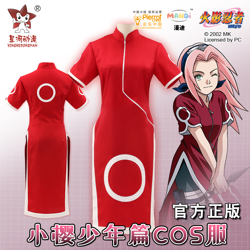Xinghe genuine Naruto Naruto chunye Sakura Cosplay dress Sakura c-suit cheongsam accessories set