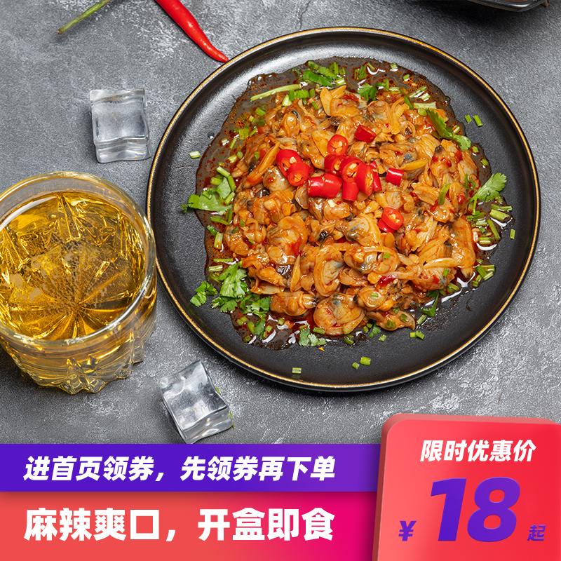 麻辣花甲网红下酒菜纯花蛤肉即食海鲜熟食休闲食品麻辣蛤蜊小零食