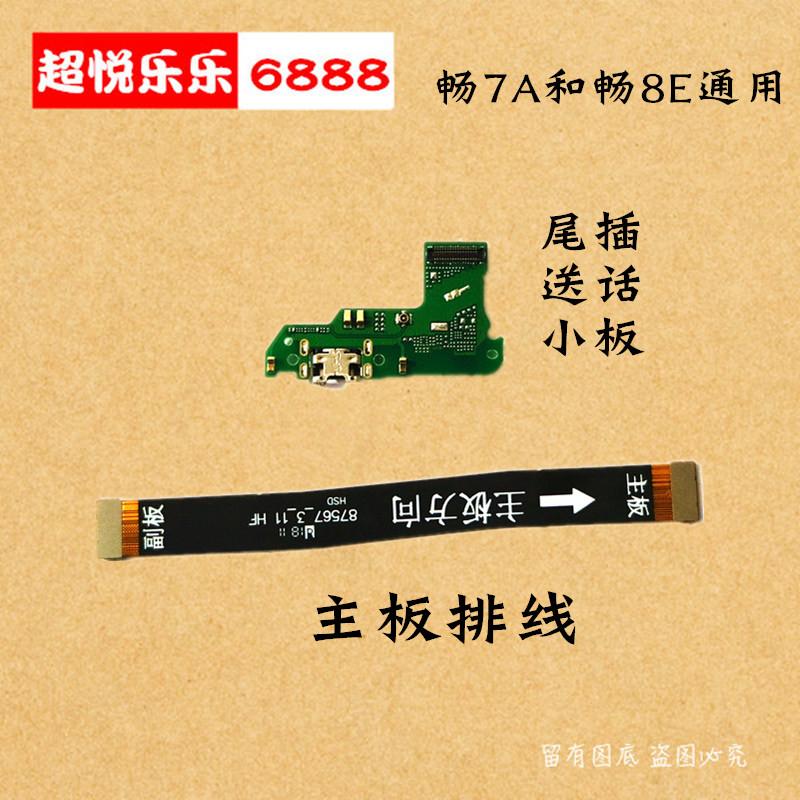 适用华为荣耀畅享8E尾插小板 畅玩7A主板排线 ATU-AL10送话器 USB充电口 话筒 麦克风