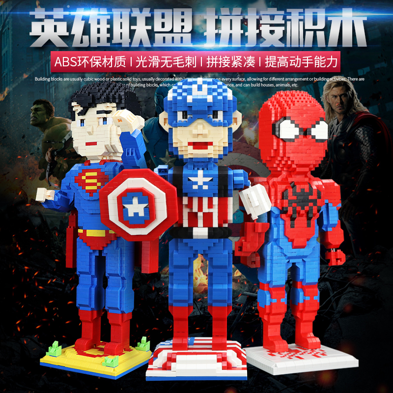复仇者联盟蝙蝠侠蜘蛛侠美国队长超人小颗粒量子像素钻石积木玩具