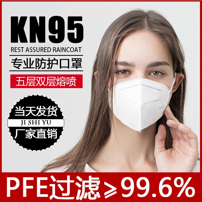 Kn95口罩n95口造罩男女现货一次性加厚款防雾霾防尘透气防护用品