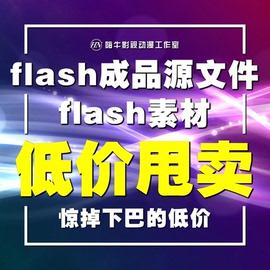 flash成品素材mg二维小动画制作an交互课件代做设计视频剪辑gif图片